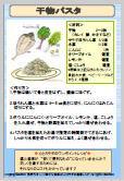 健康レシピの麺レシピ:干物パスタ